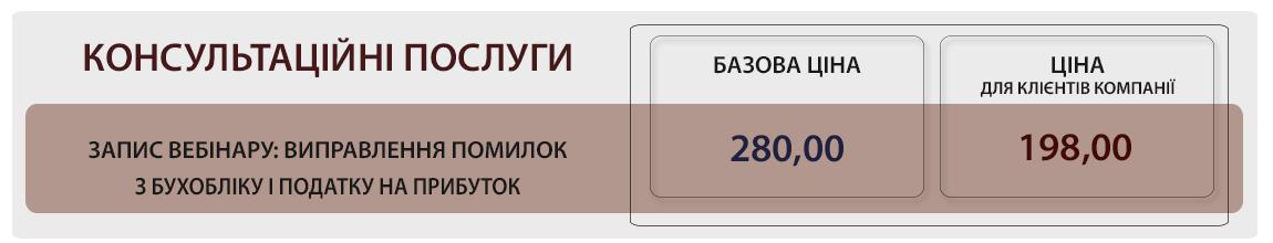 Вартість участі у вебінарі Виправлення помилок у бухобліку з Галиною Морозовською