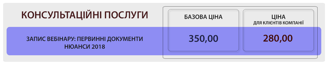 Вартість участі у вебінарі Первинні документи - нюанси 2018 з Галиною Морозовською